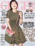 GINGER11月号が23日発売!今どきの「男ゴコロ」を徹底解剖!!