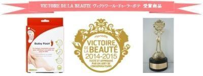 「ベビーフッド」が仏のビューティーアワードを受賞!世界が認めた角質ケア!