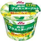 健康に役立つアロエ粒がタップリ!新しいヨーグルト登場!