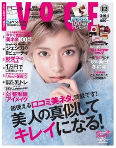 講談社『VOCE(ヴォーチェ)』最新号は旬の美女が大集合!