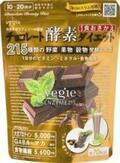 夢の「チョコレート」でダイエット!!