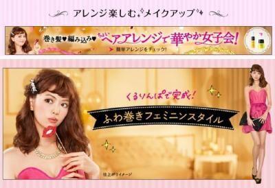 花王リーゼが矢野未希子さん出演の新CMを公開開始!特設サイトでもさまざまなヘアアレンジが紹介中!