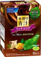 美容と健康に役立つ大豆&カカオたっぷりの、温めて飲む青汁!