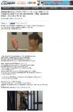 「大島優子」!ミノン洗浄シリーズのCM第2弾に登場!