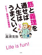 """YES!高須クリニック""高須克弥さんが自叙伝を発売"