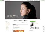愛用アイテムも公開!江角マキコが初ブログをスタート!