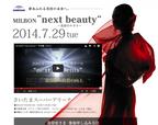 魅力ある美容の仕事を発信!「next beauty~美容のチカラ~」-7月29日、さいたまスーパーアリーナ