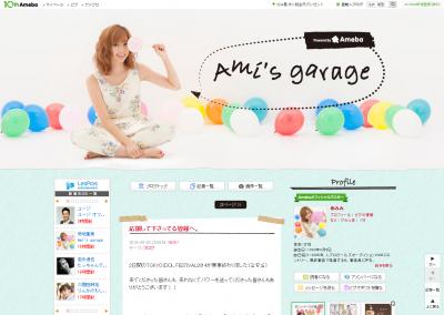 菊地亜美、アイドリング!!!卒業!ブログではイメチェンも!
