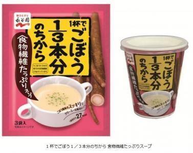 インスタントスープでごぼう1/3本!食物繊維のちから!