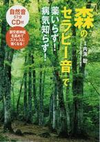 「森のセラピー音」で薬に頼らず心の不調を改善!