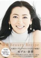 人気モデル春香さんのこだわり満載!「春香 Beauty Recipe」発売