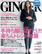 『GINGER』10月号の特集は、最新ボディケア術「深呼吸」