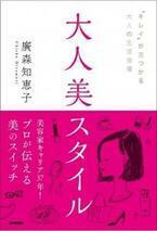 ビューティプロデューサー廣森知恵子「 大人美スタイル」ブック発売