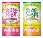 【5種類の美容成分】養命酒製造の「食べる前のうるる酢 ビューティー」リニューアル!
