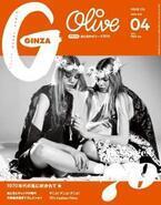 伝説の女性誌「Olive」が「GINZA」 4月号別冊付録