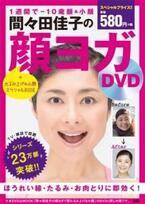 『金スマ』で大反響!間々田佳子の『顔ヨガDVD』発売!