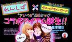 お姉様方も必見!日本初、ブラックライトで光るリップカラー