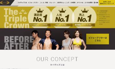 香取慎吾も本気で取り組む『ライザップ』が国内40店舗を突破
