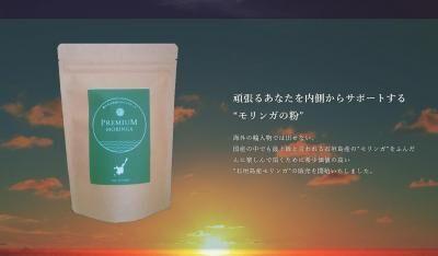 石垣島のスーパーフード!「石垣島産モリンガの粉」の販売を開始!