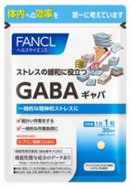 GABAギャバが新しくなって7月20日より発売