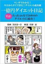 """ダイエット、成功したら""""一億円""""!?ダイエット実話マンガが発売"""