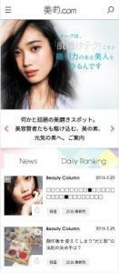 大人気の美容誌のWEB版「美的.com」全面リニューアル
