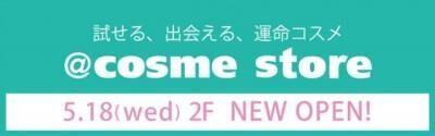 イベント続々!神戸マルイに@cosme storeがオープン!