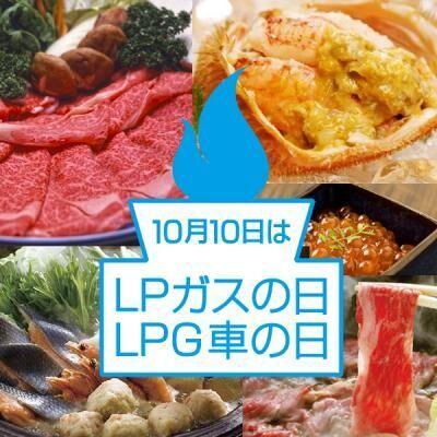 動画を見るだけで豪華食材がもらえる!『LPガスの日・LPG車の日キャンペーン』