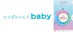 妊活中、妊娠中を心穏やかに過ごすために。ドコモが女性の心と身体をサポート