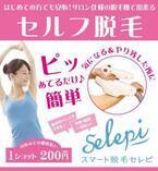 「気軽に来店できる」が第一!セルフ脱毛サロンが兵庫県に3店舗オープン