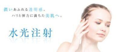 ガーデンクリニックの「水光注射」は韓国出身 美肌を手に入れる
