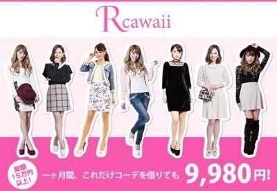 ファッションレンタル『Rcawaii』が1週間無料のオープニングキャンペーンスタート
