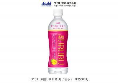 ヒアルロン酸を飲んで美肌実現!ゆず味の清涼飲料水登場