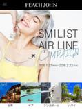 ピーチ・ジョンから豪華海外旅行が当たるプレゼント♪「SMILIST AIR LINE CAMPAIGN」1/27からスタート!
