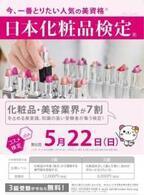 アンミカも受験!話題の「日本化粧品検定」の受験者数が30,000人を突破!次回は5月!