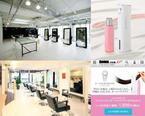 美容ブランド「EQUITANCE」が「ヘアサロンでの無料体験」と「自宅レンタル」のキャンペーンを開催