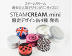 スチームクリームから、かわいすぎる限定ミニサイズ缶新発売!!