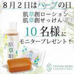 「万能ハーブ」に着目!敏感肌用化粧品『肌草創シリーズ』をモニタープレゼント!