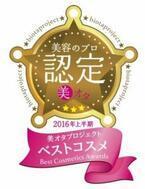 美容のプロが選ぶ!「美オタ」が、2016年上半期ベストコスメ大賞を発表!