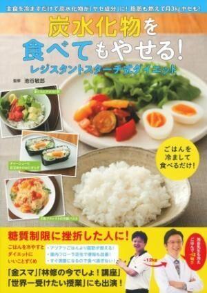 話題の「冷やごはんダイエット」の極意が一冊の本に!