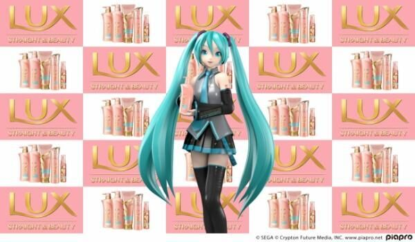 「LUX」、CMキャラクターに初音ミクを起用