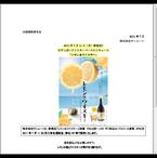 アンチエイジング効果が!?新リキュール「レモン&ウイスキー」発売間近