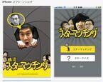 あなたは韓流 スター のだれ似? iPhoneアプリ「顔マッチング」リリース