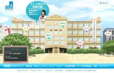 「シーブリーズ」:川島海荷ちゃんの学校で、ファンモン先生が「恋のお悩み相談」
