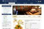 京王プラザホテルで、秋の美容食「秋から晩秋へのアンチエイジング」提供