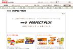 明治、秋の栄養食品「パーフェクトプラス マロンクリームケーキ」など発売