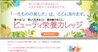 ミスユニバース・ジャパン公式栄養コンサルタントの「恵比寿 de 美活」