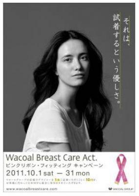 ワコール:Breast Care Act 「ピンクリボン・フィッティング・キャンペーン」