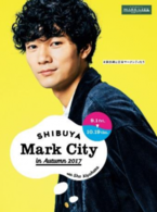 清原翔さんとデートできる!?「#清原翔と渋谷マークシティなう」開催中!