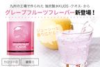 カロリーも糖質も0!爽やかなグレープフルーツの香りの強炭酸水発売